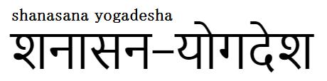 オンラインでヨガを学ぶなら Shanasana-Yogadesha(シャナーサナヨーガデーシャ)